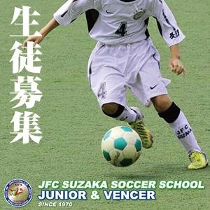 JFC須坂サッカースクール生徒募集