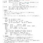 訂正版 H29長野市長杯ライオンズクラブ杯中学生サッカー大会正式要項のサムネイル