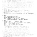 決勝トーナメント H29長野市長杯ライオンズクラブ杯中学生サッカー大会正式要項のサムネイル