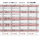 4708_1005_9月の予定表のサムネイル