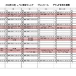 2971_2969_2969_《ジュニア》2018グランド調整表(11月)のサムネイル