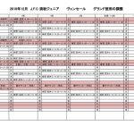 《ジュニア》2018グランド調整表(12月)のサムネイル
