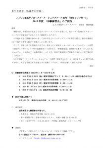 U14・13 体験練習会 @ 福島グラウンド