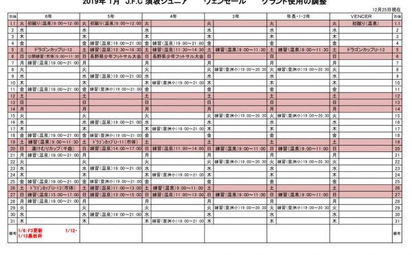 《ジュニア》2019グランド調整表(1月)のサムネイル