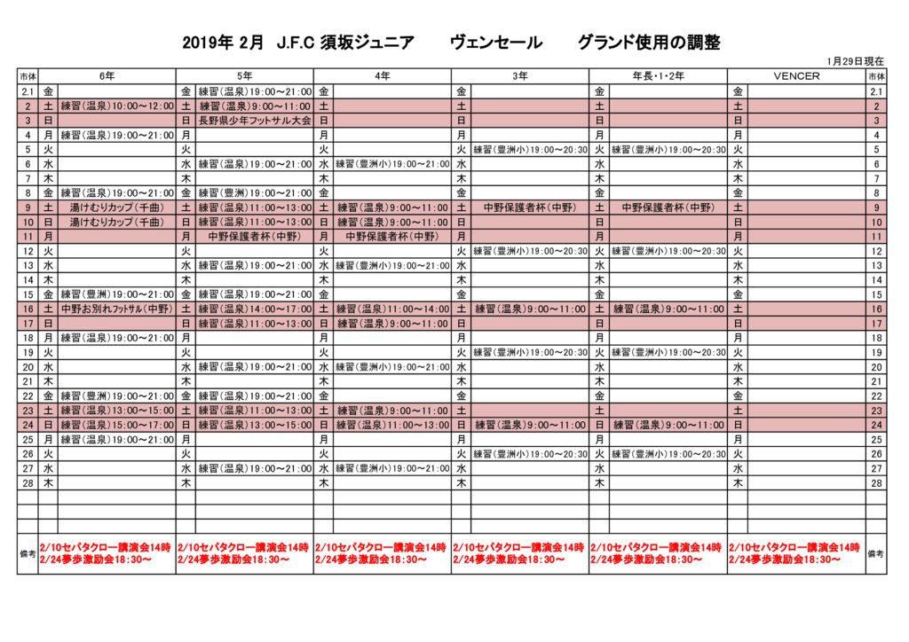 《ジュニア》2019グランド調整表(2月)のサムネイル