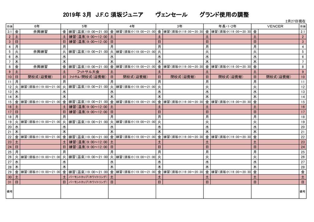 9075_《ジュニア》2019グランド調整表(3月)のサムネイル