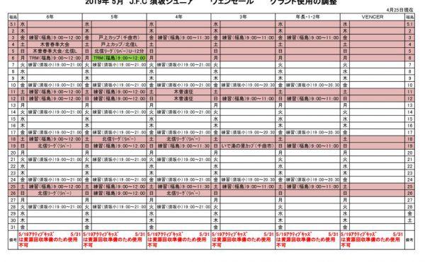 《ジュニア》2019グランド調整表(5月)のサムネイル