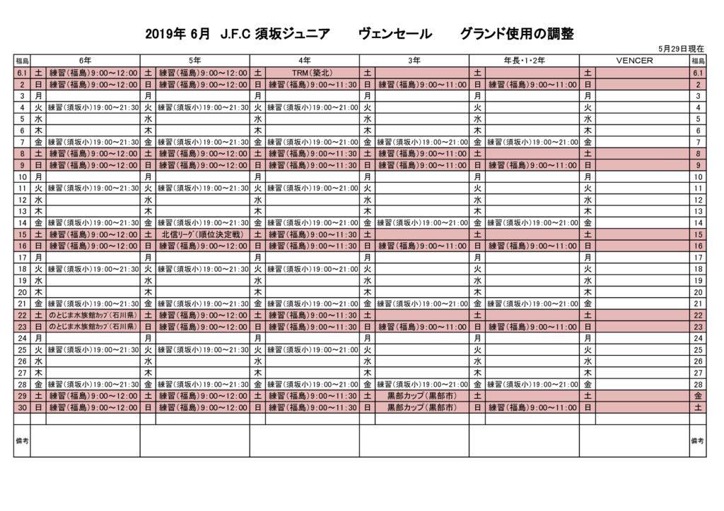 《ジュニア》2019グランド調整表(6月)のサムネイル