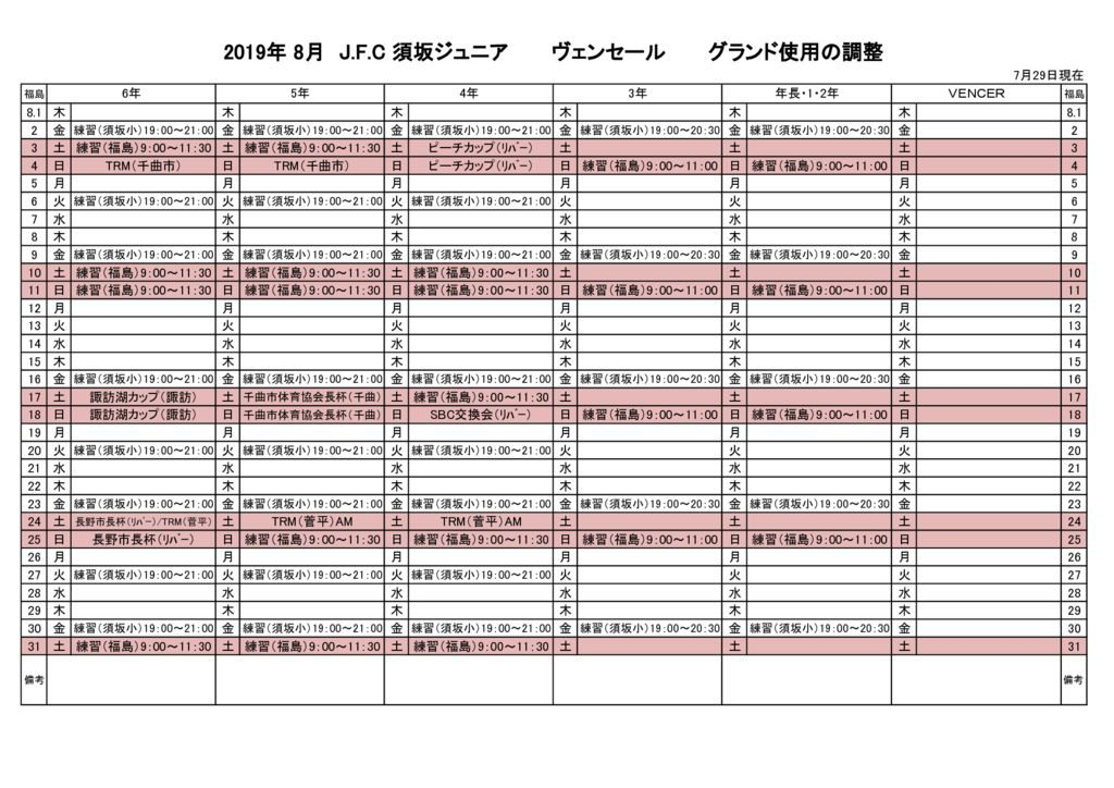 13482_《ジュニア》2019グランド調整表(8月)のサムネイル
