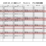 《ジュニア》2019グランド調整表(10月)のサムネイル