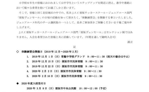 2019年度_須坂ヴェンセール「体験練習会」のご案内のサムネイル