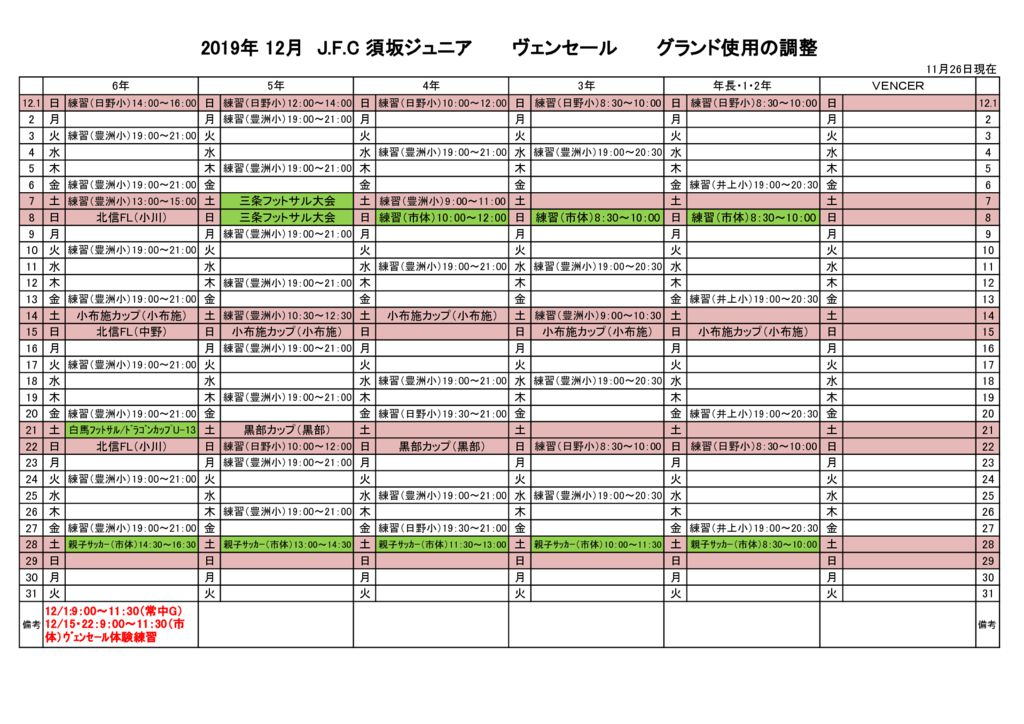 《ジュニア》2019グランド調整表(12月) (2)のサムネイル