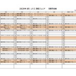 44538_《ジュニア》2020グランド調整表(8月)のサムネイル