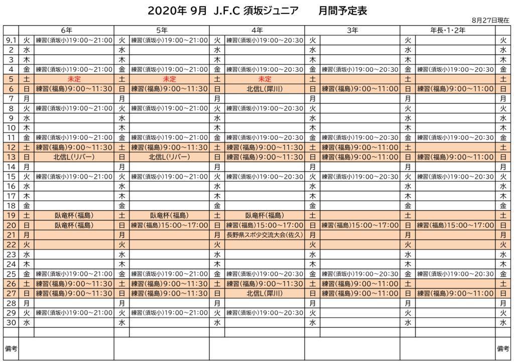 2020グランド調整表(9月)のサムネイル