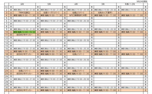《ジュニア》2020グランド調整表(10月)のサムネイル