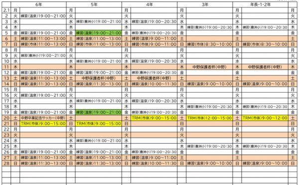 2021グランド調整表(2月)のサムネイル