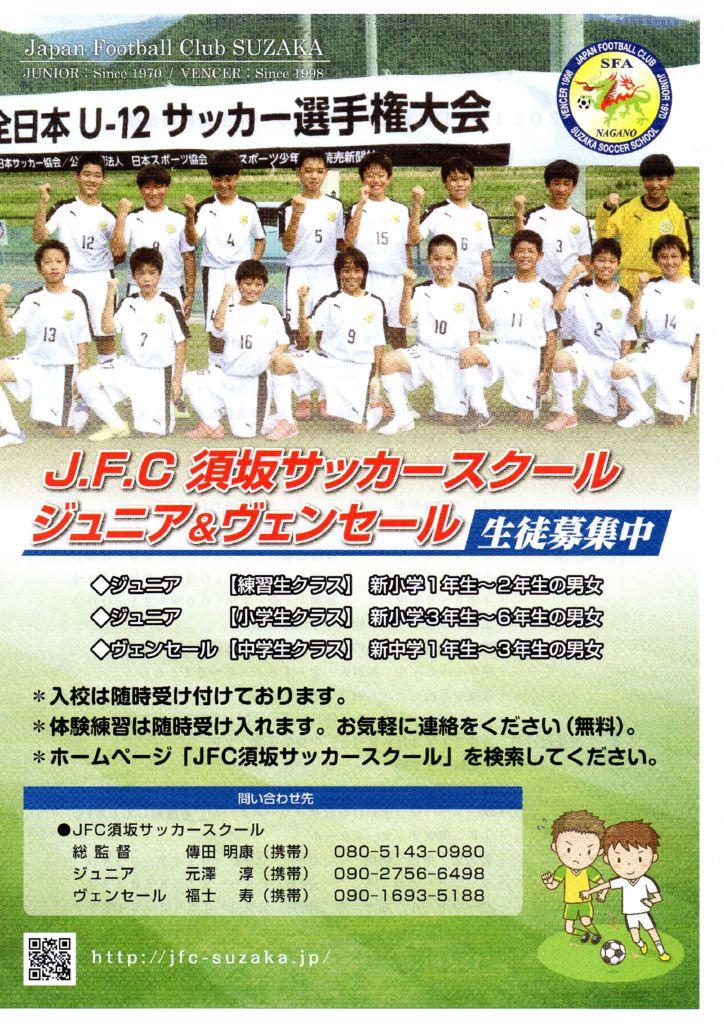2021JFC須坂生徒募集のサムネイル