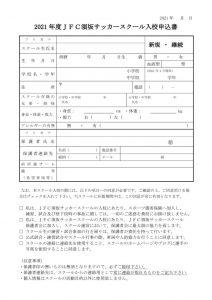 59820_26356_2021年度_入校申込書_同意付きのサムネイル