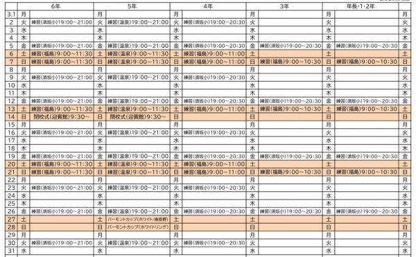 《ジュニア》2021グランド調整表(3月)のサムネイル
