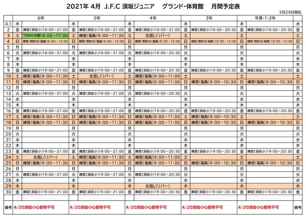 《2021年4月》予定表のサムネイル