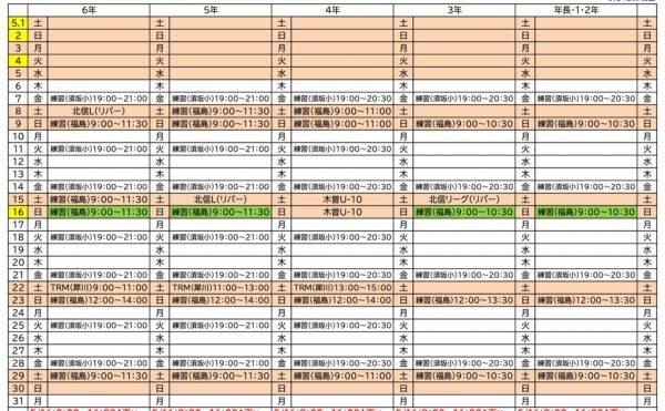 《2021年5月》予定表(5.12)のサムネイル