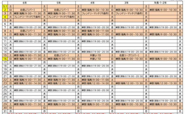 《2021年5月》予定表のサムネイル