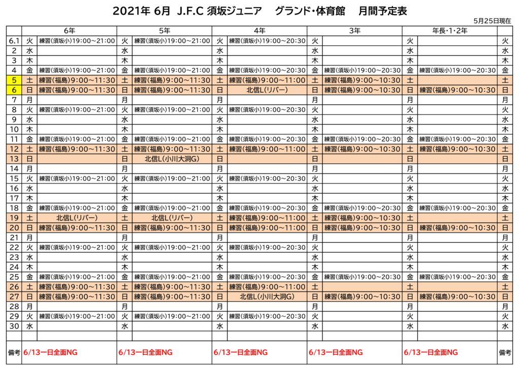 《2021年6月》予定表のサムネイル