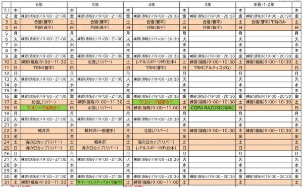 《2021年7月》予定表のサムネイル
