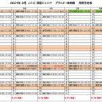 《2021年8月》予定表(7.26)のサムネイル