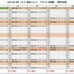《2021年8月》予定表(7.28)のサムネイル