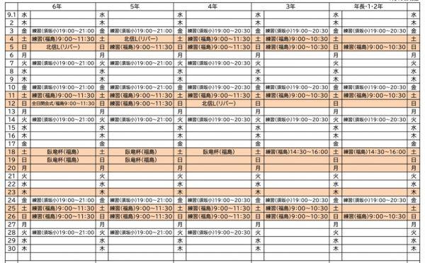 《2021年9月》予定表のサムネイル