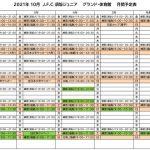 《2021年10月》予定表(10.18)のサムネイル